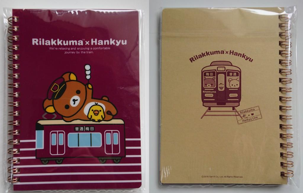 阪急電車 リラックマスタンプラリーで貰えるオリジナルノート