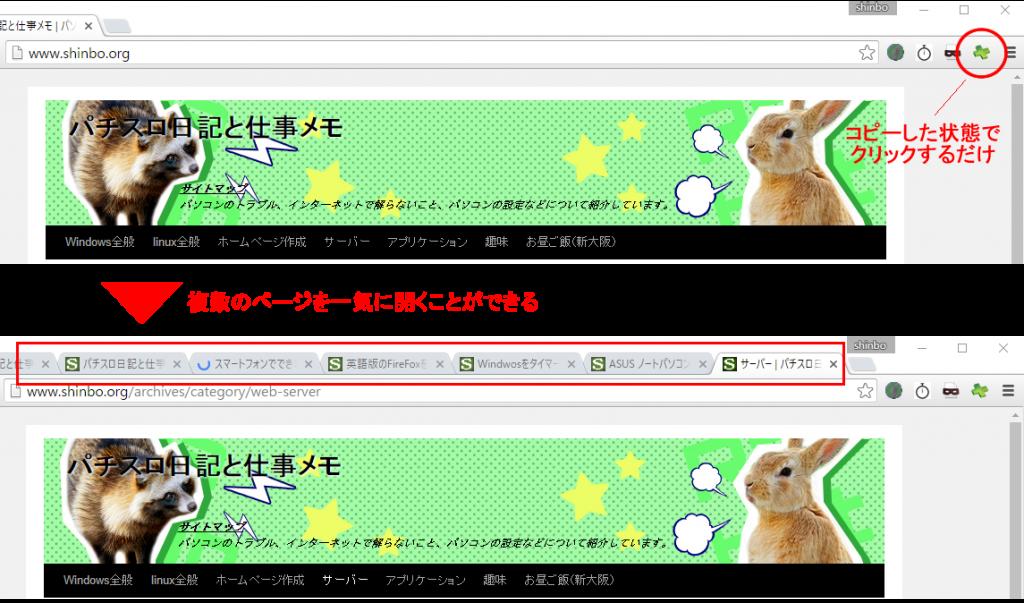 複数のURLを一気に開く Chromeの拡張機能「Pasty」の使い方 其の2