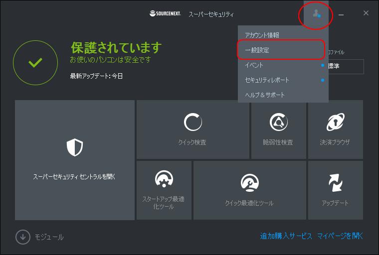 ウイルスセキュリティzeroの設定。hostsの自動書き換えを無効にします。