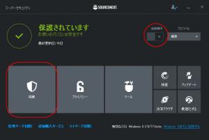 ウイルスセキュリティーZEROのファイアウオールの設定 画面1