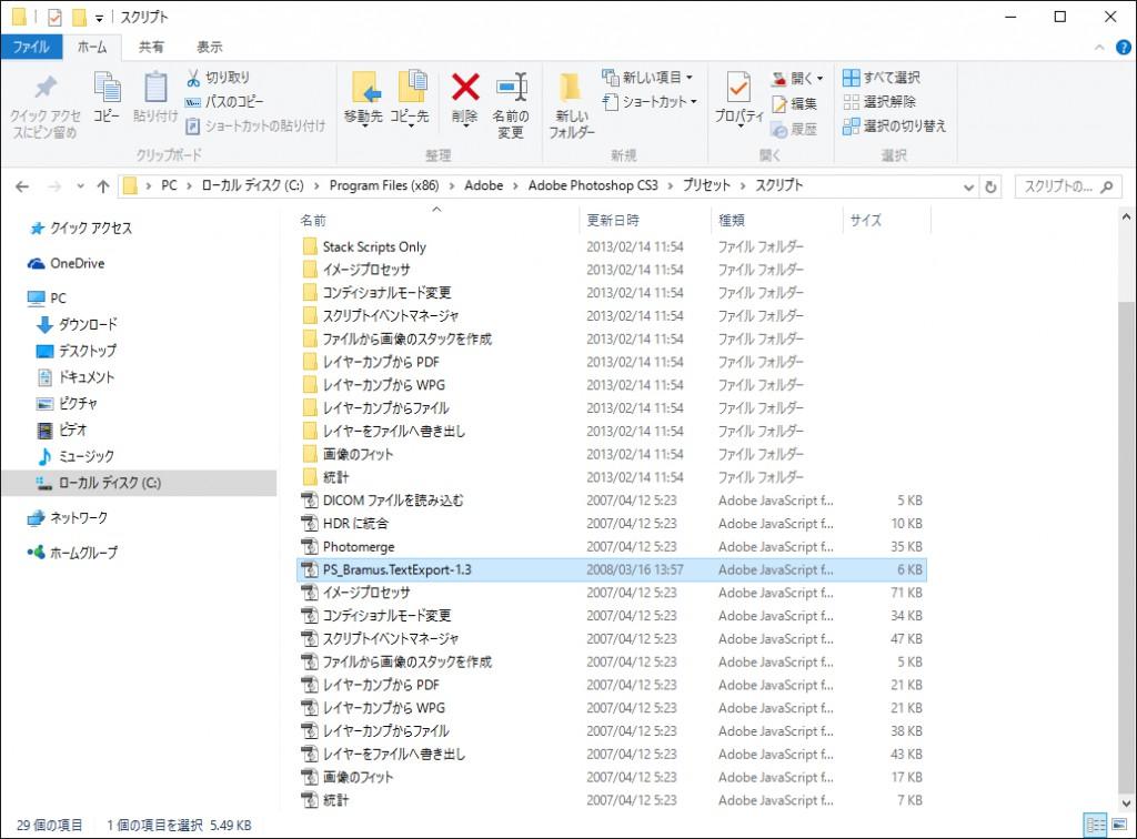 Photoshopのレイヤーから一括でテキストを取得できるプラグイン textExportの解凍ファイルの設置場所