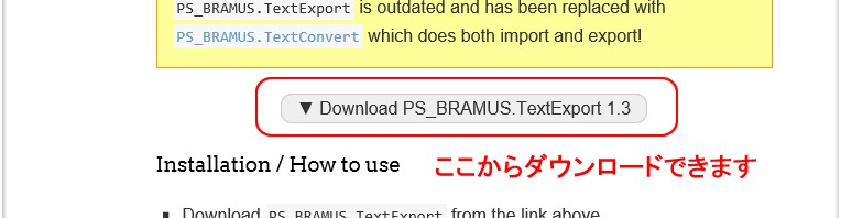 Photoshopのレイヤーから一括でテキストを取得できるプラグイン textExportのダウンロードはこちら