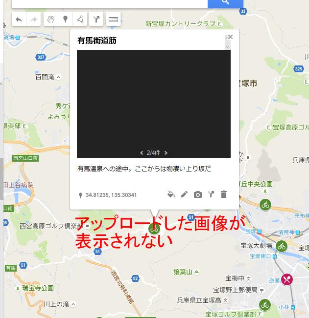 Googleマイマップに投稿した画像が消える