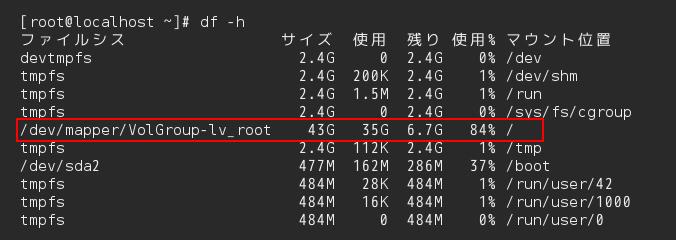 VMwarで使用しているのゲストOS(Fedora)のハードディスク容量を拡張する。ゲストOSでのコマンド操作1
