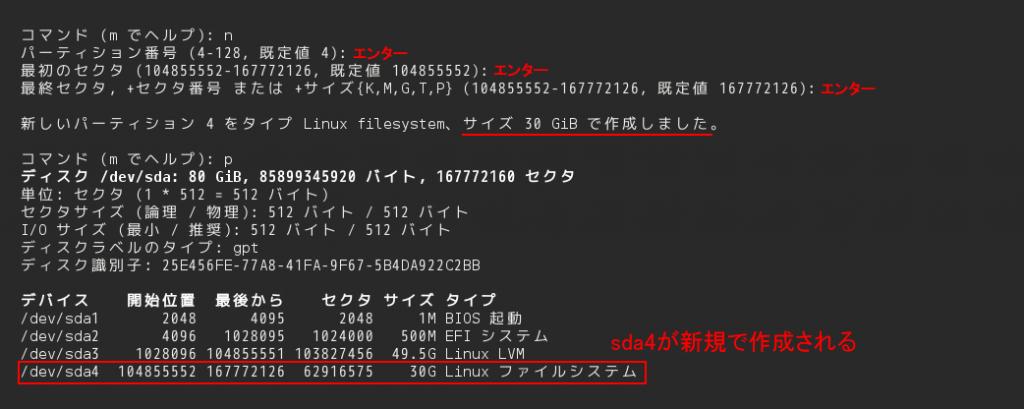 VMwarで使用しているのゲストOS(Fedora)のハードディスク容量を拡張する。ゲストOSでのコマンド操作3