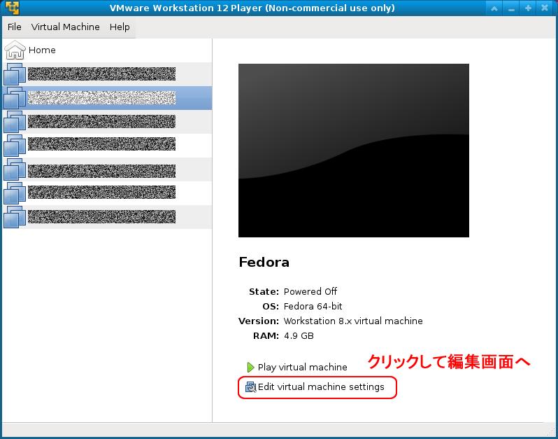 VMwarで使用しているのゲストOS(Fedora)のハードディスク容量を拡張する。VMwarでの操作1