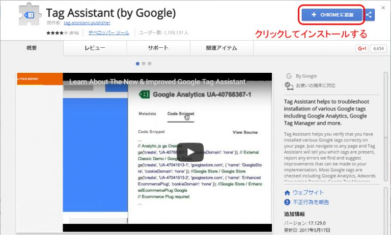 Google Tag Assistantのインストールと確認方法