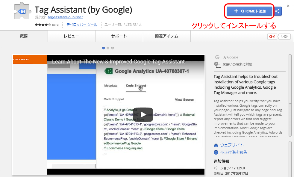 google Tag Assistant のインストール画面