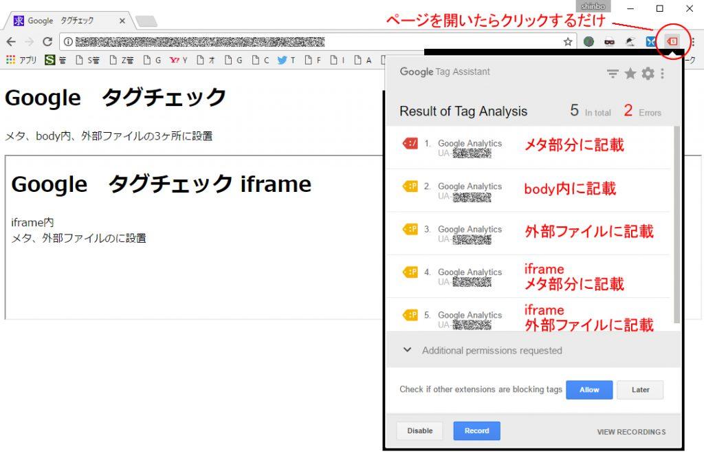 Google Tag Assistant の画面。タグを複数読み込んだ場合