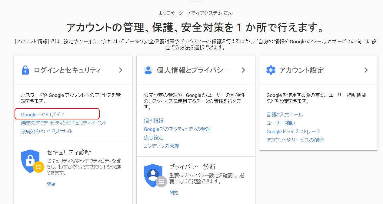 googleにログインした状態で「アカウント情報」ページに行きます。
