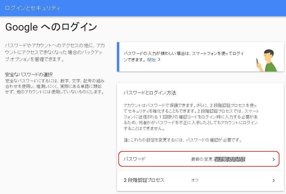 googleアカウントのパスワード変更。パスワードの項目をクリックして次へ進みます。