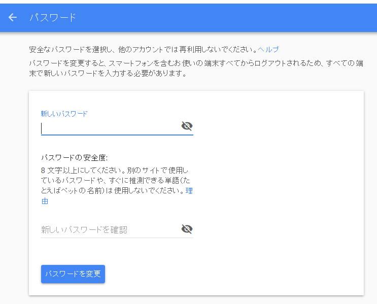googleアカウントのパスワード変更。新規パスワードを入力してください。