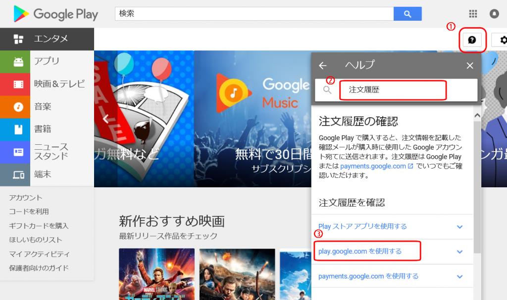 Google Playでクレジットカードを不正使用された際の対応方法 その3