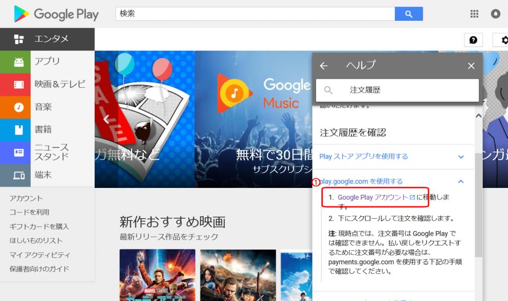 Google Playでクレジットカードを不正使用された際の対応方法 その4