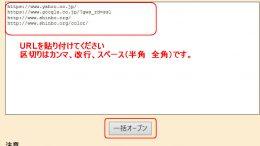 複数のURLを一括で開くURLオープナーです。コピーしたURLを張り付けるだけです。URLの区切りは、カンマ、改行、スペースです。