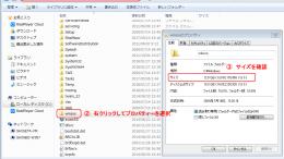 WinSxSフォルダー(更新ファイル)のクリーンアップ 操作手順1