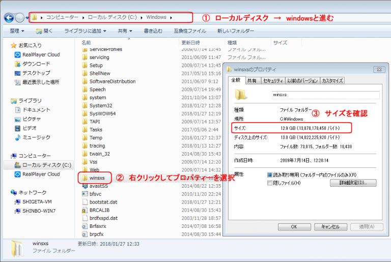 Windowsアップデートファイルのクリーンアップ