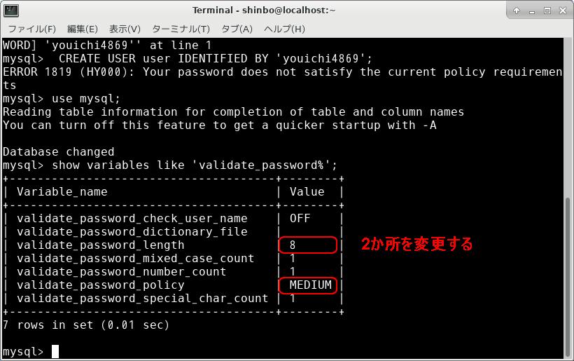 mysql5.7インストール時のパスワード変更前