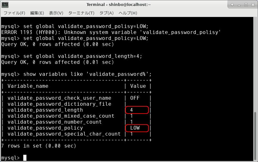 mysql5.7インストール時のパスワード変更後