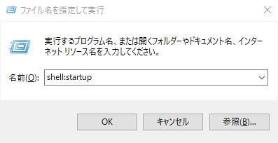 Windows10起動時にVmwareを起動する。スタートアップ登録方法1