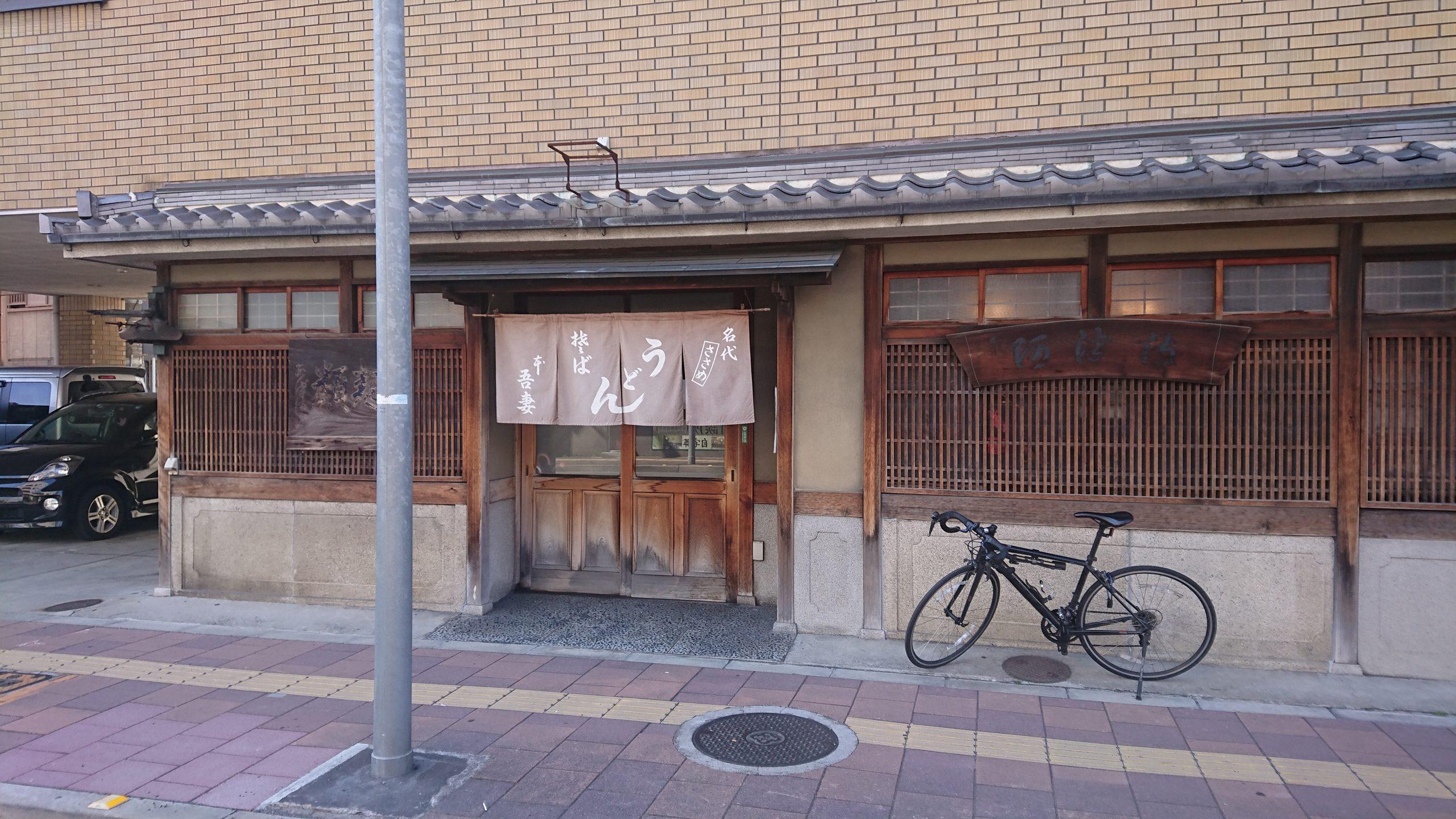 『吾妻』創業元治元年(1864年) 大阪最古の老舗うどん屋